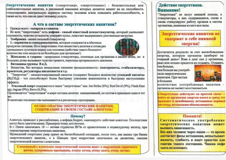 продажа энергетиков несовершеннолетним закон в россии